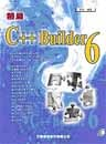 精通 C++ Builder 6-cover