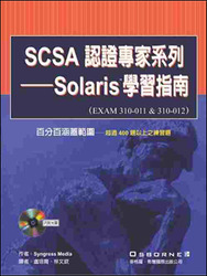 SCSA認證專家系列-Solaris學習指南(Sun Certified System Administrator for Solaris8-cover