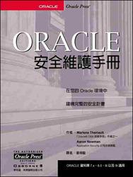 Oracle 安全維護手冊 (Oracle Security Handbook)-cover