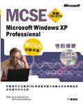 MCSE Windows XP Professional 考題研究 Exam 70-270-cover