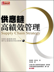 供應鏈高績效管理 (Supply Chain Strategy)-cover