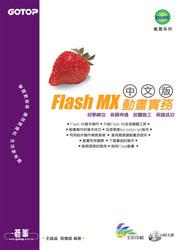 Flash MX 動畫 中文版實務-cover