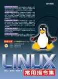 Linux 常用指令集-cover