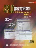 CPLD 數位電路設計使用 Max + Plus II 入門篇(修訂版)-cover