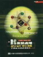 數位信號處理的新利器 TMS320C6X(修訂版)-cover