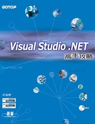 Visual Studio .NET 高手攻略-cover