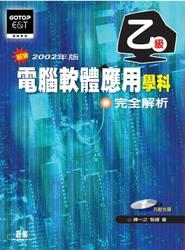 乙級電腦軟體應用學科完全解析(2002年最新版)-cover