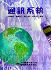 通訊系統-cover