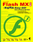 macromedia Flash MX 中文版動態網頁 Easy GO!-cover
