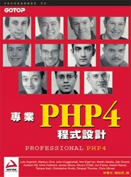 專業 PHP4 程式設計 (Professional PHP4)-cover