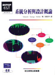 系統分析與設計概論 (Essential of Systems Analysis and Design)-cover
