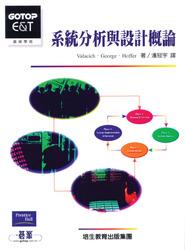 系統分析與設計概論 (Essential of Systems Analysis and Design)-cover