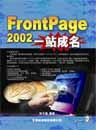 FrontPage 2002 一站成名-cover