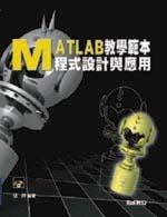 MATLAB 教學範本程式設計與應用-cover