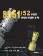 8051/52 單晶片微電腦原理與應用-cover