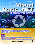 Visual Basic.Net 進銷存程式設計實作-cover