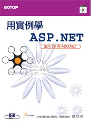 用實例學 ASP.NET 使用 C# 與 ADO.NET-cover
