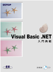 Visual Basic .NET 入門典範-cover