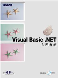 Visual Basic .NET 入門典範-cover