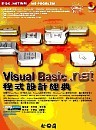 Visual Basic.Net 程式設計經典-cover