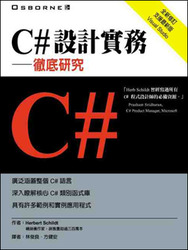 C# 設計實務--徹底研究 (C#: The Complete Reference)-cover