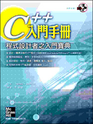 C++ 入門手冊--程式設計者之入門寶典 (C++: A Beginner's Guide)-cover