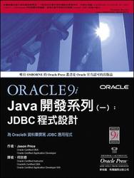 Oracle9i Java 開發系列(一)JDBC 程式設計 (Oracle9i JDBC Programming)-cover