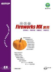 Fireworks MX 中文版實務-cover