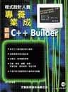 程式設計人員專業養成--使用 C++ Builder