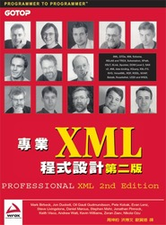 專業 XML 程式設計第二版 (Professional XML, 2/e)-cover