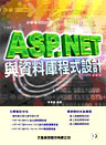 ASP.NET 與資料庫程式設計-cover