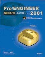 Pro/ENGINEER 2001 零件設計基礎篇(下)-cover