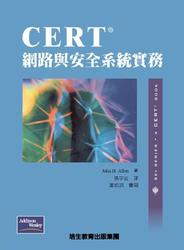 CERT 網路與系統安全實務(The CERT Guide to System and Network Security Practices)-cover