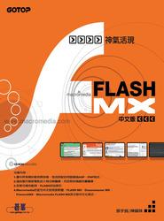Flash MX 中文版神氣活現-cover