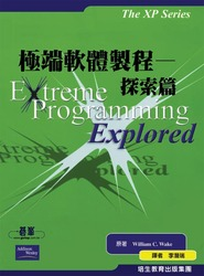 極端軟體製程--探索篇 (Extreme Programming Explored)-cover