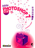 Adobe Photoshop 7 影像創意箱子-cover