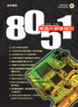 8051 單晶片教學指引-cover