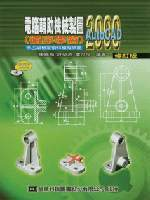 電腦輔助機械製圖(循序學習) AutoCAD 2000(修訂版)