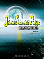 Java Server Page 觀念與應用實務-cover