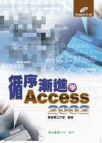 循序漸進 Access 2002