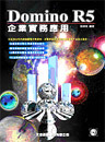 Domino R5 企業實務應用-cover