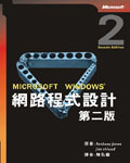 Microsoft Windows 網路程式設計 (Network Programming for Microsoft Windows, 2/e)-cover