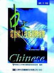 中文電腦輸入技能測驗指南-第十版