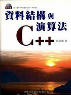 資料結構與演算法 C++