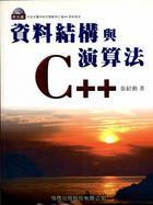資料結構與演算法 C++-cover