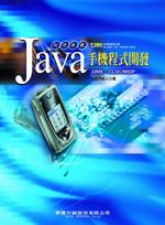 Java 手機程式開發 J2ME- CLDC/MIDP-cover