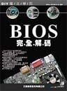 DIY 魔法學院 BIOS 完全解碼-cover