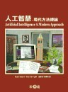 人工智慧-現代方法總論 (Artificial Intelligence: A Modern Approach)-cover
