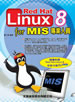 Red Hat Linux 8 for MIS 專業人員-cover