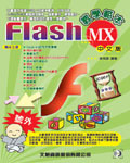 Flash MX 中文版教學範本-cover